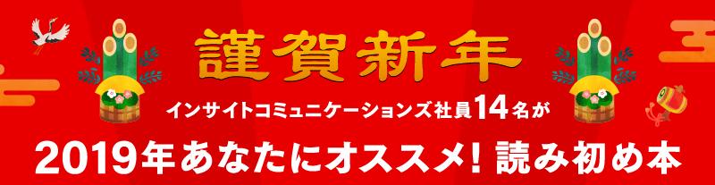 インサイトコミュニケーションズ社員14名が2019年あなたにオススメ!読み初め本