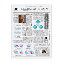 「GLOBAL AMBITION」ツール