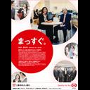 三菱東京UFJ銀行 企業広告