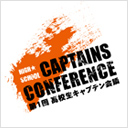 Captains Conference Logotype