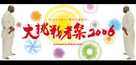 DREAM GATE 大挑戦者祭 2006