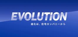 EVOLUTION 進化は、住宅カンパニーから イベントロゴ