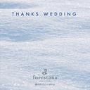 「THANKS WEDDING」パンフレット