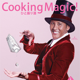 「Cooking Magic!」ポスター
