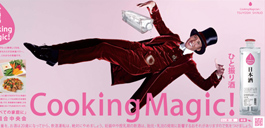 「Cooking Magic!」新聞広告