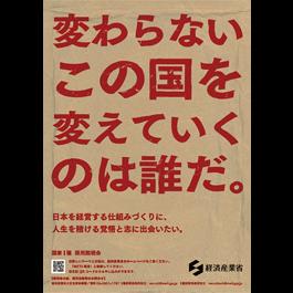 「変わらないこの国を変えていくのは誰だ。」経産省リクルーティングポスター