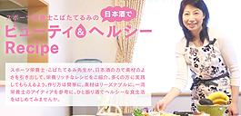 Cooking Magic ! 「日本酒でヘルシー&ビューティー」ブログ