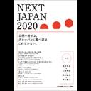 「NEXT JAPAN 2020」論文集