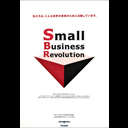 Small Business Revolution ツール