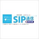 SIP通信
