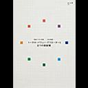 三井不動産レジデンシャル 行動基準ブック